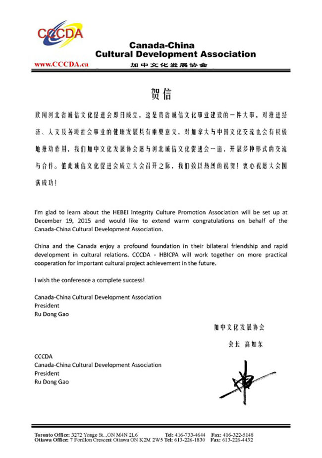 加中文化发展协会贺信.jpg