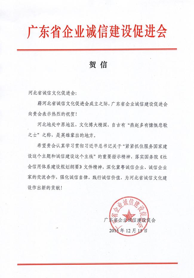 广东省企业雷竞技app苹果版建设促进会贺信.jpg