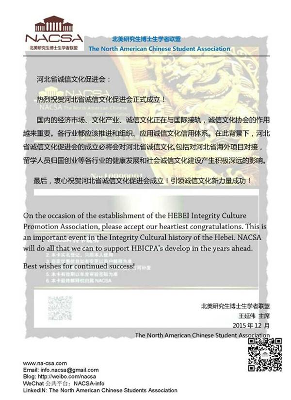 北美研究生博士学生联盟贺信.JPG