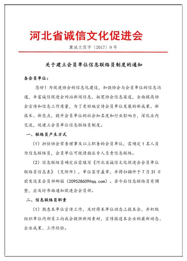 关于建立会员单位信息联络员制度的通知 (1)_副本.jpg