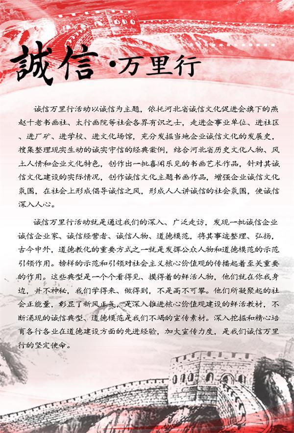 雷竞技app苹果版万里行.jpg